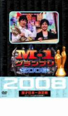 cs::M-1 グランプリ 2008 完全版 ストリートから涙の全国制覇!! 中古DVD NONSTYLE オードリー キングコング ザ・パンチ ダイアン ナイツ