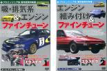 2P チューニング&モディファイ エクストラ EX(2枚セット)1・2 新品DVD