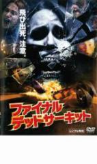 cs::ファイナル・デッドサーキット 中古DVD ボビー・カンポ シャンテル・ヴァンサンテン ミケルティ・ウィリアムソン ニック・ザーノ ヘ