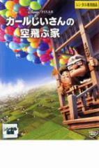 cs::カールじいさんの空飛ぶ家 中古DVD エドワード・アズナー ジョーダン・ナガイ ボブ・ピーターソン クリストファー・プラマー デルロ