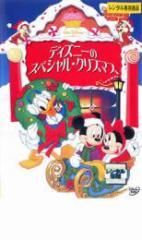 ディズニーのスペシャル・クリスマス 中古DVD レンタル落ち
