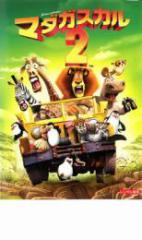 cs::マダガスカル 2 中古DVD ベン・スティラー クリス・ロック デヴィッド・シュワイマー ジェイダ・ピンケット・スミス サシャ・バロン