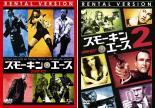 2P スモーキン・エース(2枚セット)1・2 中古DVD レイ・リオッタ アリシア・キーズ アンディ・ガルシア ジェレミー・ピヴェン ベン・アフ
