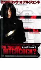 cs::ドゥー・ユー・ライク・ヒッチコック? 中古DVD エリオ・ジェルマーノ キアラ・コンティ エリザベッタ・ロケッティ クリスティーナ・