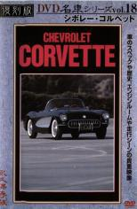 cs::復刻版 名車シリーズ 18 シボレー・コルベット 中古DVD