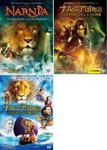 全巻 ナルニア国物語(3枚セット)第1章 ライオンと魔女、第2章 カスピアン王子の角笛、第3章 アスラン王と魔法の島 中古DVD ウィリアム・