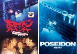 2P ポセイドン・アドベンチャー 1972年製作、2005年製作の(2枚セット) 中古DVD ジーン・ハックマン アーネスト・ボーグナイン レッド・バ