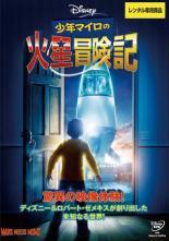 cs::少年マイロの火星冒険記 中古DVD セス・グリーン ダン・フォグラー ジョーン・キューザック トム・エヴェレット・スコット エリザベ