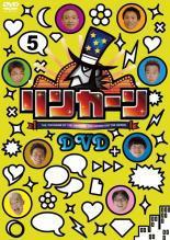 cs::リンカーンDVD 5 中古DVD ダウンタウン 山口智充 さまぁ〜ず(バカルディ) 雨上がり決死隊 キャイ〜ン レンタル落ち