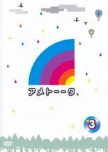 cs::アメトーーク 3 中古DVD 雨上がり決死隊 レンタル落ち