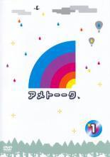 cs::アメトーーク 1 中古DVD 雨上がり決死隊 レンタル落ち
