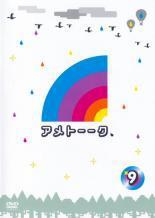 cs::アメトーーク 9 中古DVD 雨上がり決死隊 レンタル落ち