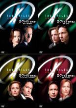 全巻 X-ファイル 傑作選(4枚セット)Vol.1、2、3、4 中古DVD デヴィッド・ドゥカヴニー ジリアン・アンダーソン ミッチ・ピレッジ チャー