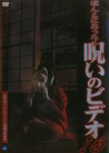 ほんとにあった!呪いのビデオ 16 中古DVD レンタル落ち