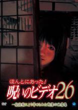 cs::ほんとにあった!呪いのビデオ 26 中古DVD レンタル落ち