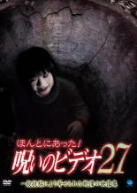 ほんとにあった!呪いのビデオ 27 中古DVD レンタル落ち