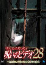 ほんとにあった!呪いのビデオ 28 中古DVD 中村義洋 レンタル落ち