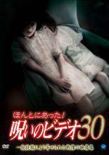 ほんとにあった!呪いのビデオ 30 中古DVD レンタル落ち