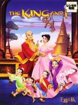 王様と私 中古DVD ミランダ・リチャードソン マーティン・ヴィドノヴィック ダレル・ハモンド イアン・リチャードソン アレン・D・ホン