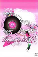 Female DJ's 中古DVD