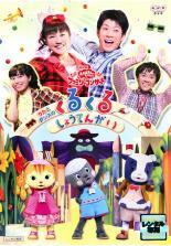 NHK おかあさんといっしょ ファミリーコンサート うたとダンスのくるくるしょうてんがい 中古DVD 横山だいすけ 三谷たくみ 小林よしひさ