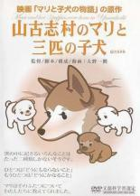 cs::山古志村のマリと三匹の子犬 中古DVD 下條アトム レンタル落ち