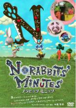 cs::ノラビッツミニッツ 中古DVD レンタル落ち