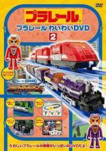 プラレール わいわいDVD 2(第5話〜第8話) 中古DVD レンタル落ち