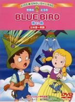 キッズ★えいごらんど 世界のどうわ 青い鳥 2ヵ国語収録(日本語+英語) 中古DVD