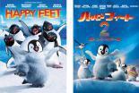 2P ハッピー フィート(2枚セット)+ 2 踊るペンギンレスキュー隊 中古DVD イライジャ・ウッド ブリタニー・マーフィ ヒュー・ジャックマン