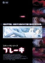 ブレーキ 中古DVD スティーヴン・ドーフ カイラー・リー JR・ボーン トム・ベレンジャー レンタル落ち