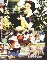 白雪姫 中古DVD アドリアナ・カセロッティ ロイ・アットウェル ルシール・ラバーン ハリー・ストックウェル レンタル落ち