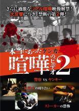 cs::本当にあった喧嘩のビデオ 2 中古DVD レンタル落ち