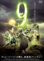 9 ナイン 9番目の奇妙な人形 中古DVD イライジャ・ウッド ジェニファー・コネリー クリストファー・プラマー ジョン・C・ライリー クリス