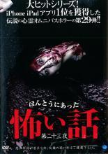 ほんとうにあった怖い話 第二十三夜 中古DVD レンタル落ち