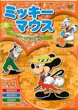 ミッキーマウス 4 ミッキーのハワイ旅行 中古DVD