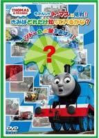 きかんしゃトーマスに挑戦!きみはどれだけ知っているかな? ソドー島の謎をあばけ! 中古DVD 比嘉久美子