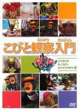 こびと観察入門 ハナガシラ キノコビト バイブスマダラ編 中古DVD レンタル落ち