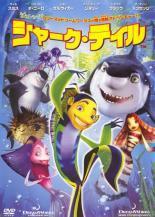 cs::シャーク・テイル 中古DVD ウィル・スミス ジャック・ブラック ロバート・デ・ニーロ レネー・ゼルウィガー アンジェリーナ・ジョリ