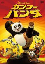 cs::カンフー・パンダ 中古DVD ジャック・ブラック ダスティン・ホフマン アンジェリーナ・ジョリー イアン・マクシェーン ジャッキー・