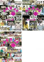 OSUS AKB48 ネ申 テレビ シーズン3(3枚セット)1st、2nd、SP 2009 中古DVD AKB48 レンタル落ち