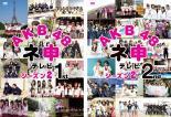 2P AKB48 ネ申 テレビ シーズン2(2枚セット)1st、2nd 中古DVD AKB48 レンタル落ち