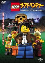 LEGO ザ・アドベンチャー 中古DVD ライアン・マクパートリン イヴォンヌ・ストラホフスキー ロジャー・ローズ ジェフ・ベネット レンタル