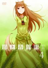 狼と香辛料II 4(第10話〜第12話) 中古DVD レンタル落ち