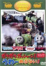 cs::きかんしゃトーマス クラシックシリーズ ガラガラ ガッシャーン!うわーあぶない! 中古DVD