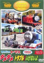 cs::きかんしゃトーマス クラシックシリーズ ダメダメ トラブル!いけないよ 中古DVD