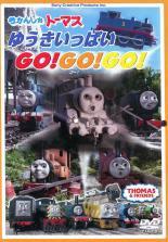 cs::きかんしゃトーマス ゆうきいっぱい Go!Go!Go! 中古DVD