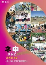 AKB48 ネ申テレビ SPECIAL オーストラリア修学旅行 中古DVD AKB48 レンタル落ち