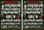 2P 最狂地下格闘技 KOKUOW 黒王 2(2枚セット)上巻、下巻 中古DVD レンタル落ち