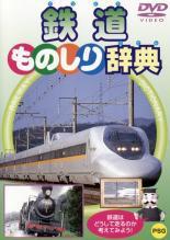 鉄道ものしり辞典 中古DVD